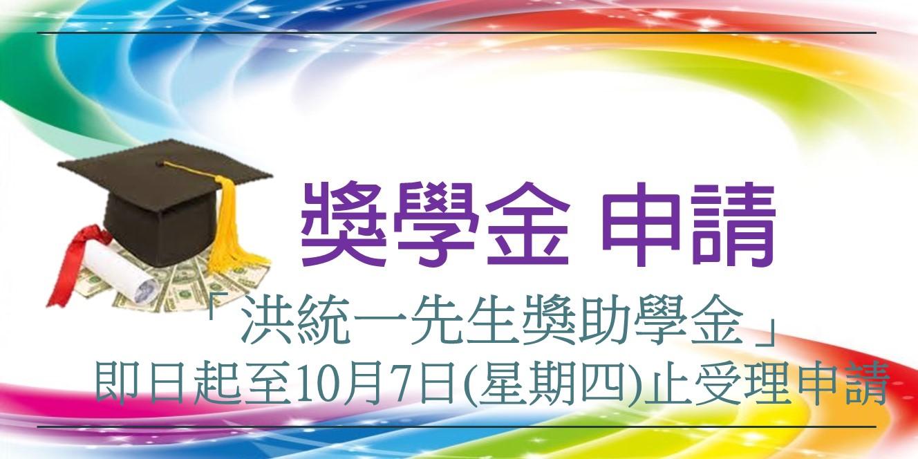 「洪統一先生獎助學金」即日起至10月7日(星期四)止受理申請。(限大學部申請)
