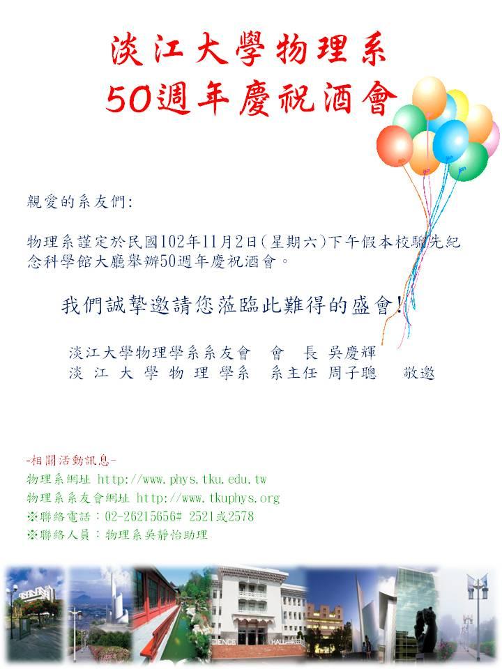 敬邀參加「淡江大學物理學系50週年慶祝酒會」