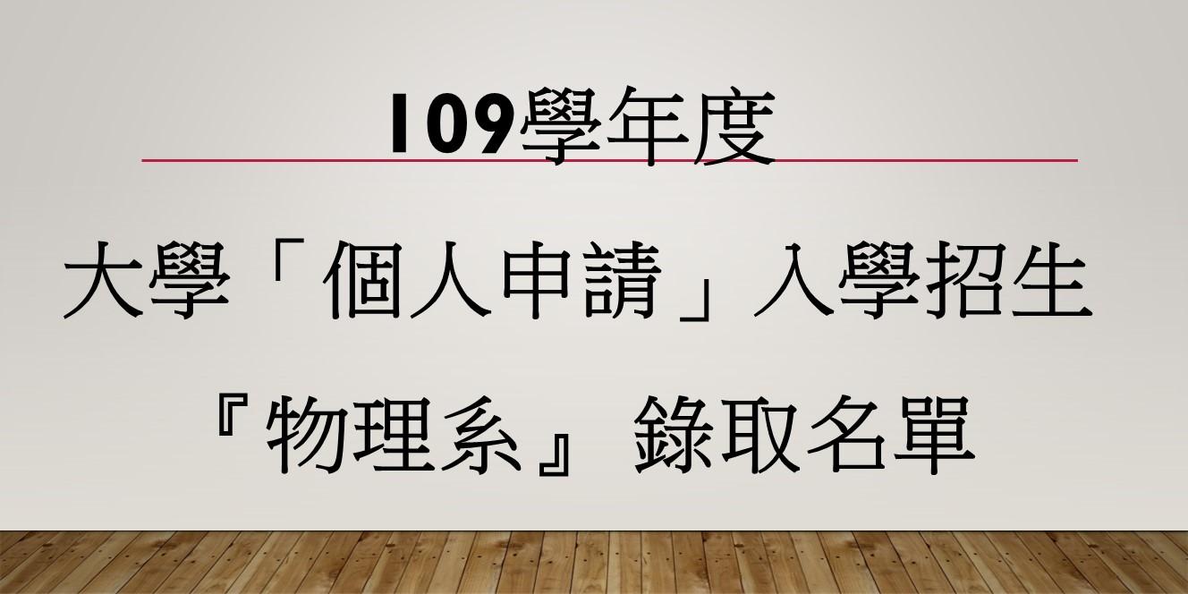 109學年度大學「個人申請」入學招生錄取名單