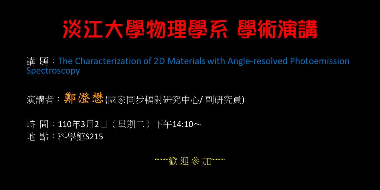 【演講】110.3.2 The Characterization of 2D Materials with Angle-resolved Photoemission Spectroscopy